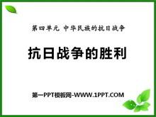 《抗日���的�倮�》中�A民族的抗日���PPT�n件