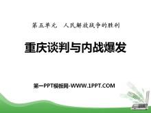 《重�c�判�c��鸨��l》人民解放���的�倮�PPT�n件