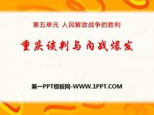 《重�c�判�c��鸨��l》人民解放���的�倮�PPT�n件2