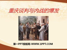 《重庆谈判与内战爆发》人民解放战争的胜利PPT课件3