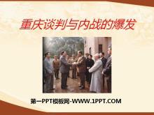 《重�c�判�c��鸨��l》人民解放���的�倮�PPT�n件3