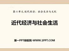 《近代����c社��生活》近代���、社��生活�c文化PPT�n件3