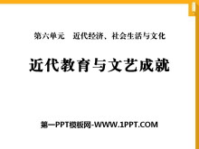 《近代教育�c文�成就》近代���、社��生活�c文化PPT�n件