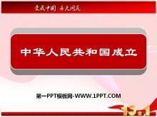 《中华人民共和国的成立》PPT课件