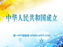 《中华人民共和国的成立》PPT课件2