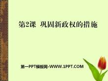 《巩固新政权的措施》中华人民共和国的成立PPT课件