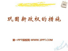 《巩固新政权的措施》中华人民共和国的成立PPT课件2