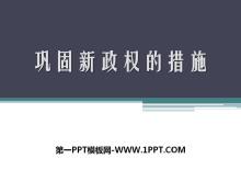 《巩固新政权的措施》中华人民共和国的成立PPT课件3