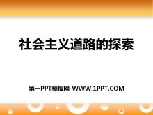 《社会主义道路的探索》PPT课件2