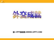 《外交成就》国防建设与外交成就PPT课件2