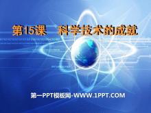 《科学技术的成就》科技文化与社会生活PPT课件2