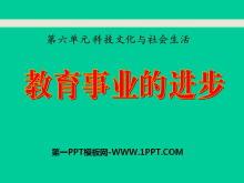 《教育事业的进步》科技文化与社会生活PPT课件