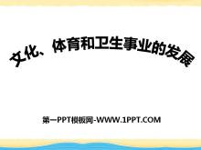 《文化、体育和卫生事业的发展》科技文化与社会生活PPT课件