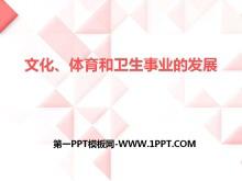 《文化、体育和卫生事业的发展》科技文化与社会生活PPT课件2
