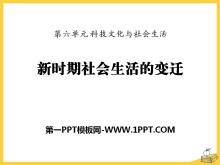 《新时期社会生活的变迁》科技文化与社会生活PPT课件