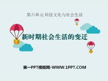 《新时期社会生活的变迁》科技文化与社会生活PPT课件2