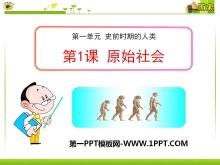 《原始社会》史前时期的人类PPT课件