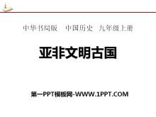 《亚非文明古国》古代世界PPT课件