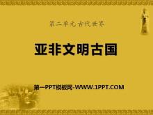 《亚非文明古国》古代世界PPT课件3