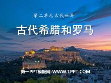 《古代希腊和罗马》古代世界PPT课件
