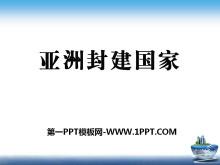 《亚洲封建国家》古代世界PPT课件