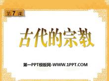 《古代的宗教》古代东西方文明及其交往PPT课件2