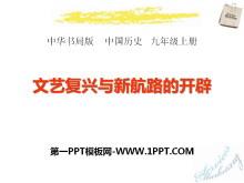 《文艺复兴和新航路的开辟》欧美主要国家的社会巨变PPT课件