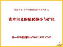 《资本主义的殖民掠夺与扩张》资产阶级统治的巩固与扩大PPT课件