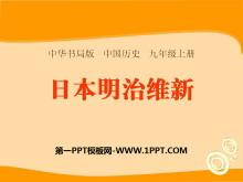 《日本明治维新》资产阶级统治的巩固与扩大PPT课件2