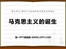 《马克思主义的诞生》国际工人运动和马克思主义的诞生PPT课件2