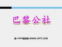 《巴黎公社》���H工人�\�雍婉R克思主�x的�Q生PPT�n件2