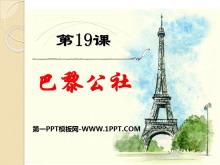 《巴黎公社》国际工人运动和马克思主义的诞生PPT课件3