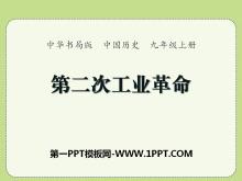 《第二次工�I革命》第一次世界大��PPT�n件2