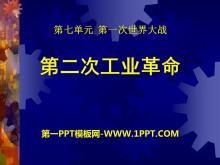 《第二次工�I革命》第一次世界大��PPT�n件3