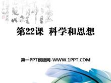 《科�W和思想》近代科�W文化PPT�n件