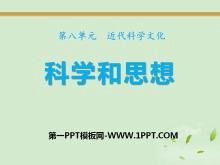 《科学和思想》近代科学文化PPT课件2