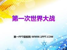 《第一次世界大�稹�PPT�n件