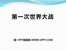 《第一次世界大�稹�PPT�n件3