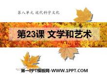 《文�W和��g》近代科�W文化PPT�n件2