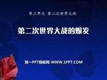 《第二次世界大战的爆发》第二次世界大战PPT课件6