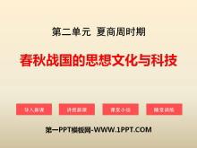 《春秋战国的思想文化与科技》夏商周时期PPT课件3