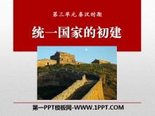 《统一国家的初建》秦汉时期PPT课件