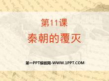《秦朝的覆灭》秦汉时期PPT课件