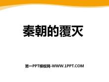 《秦朝的覆灭》秦汉时期PPT课件2