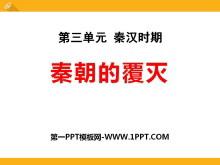 《秦朝的覆灭》秦汉时期PPT课件3