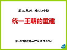 《统一王朝的重建》秦汉时期PPT课件