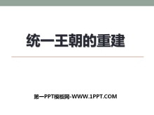 《统一王朝的重建》秦汉时期PPT课件2