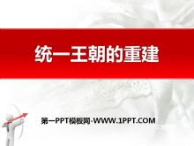 《统一王朝的重建》秦汉时期PPT课件3