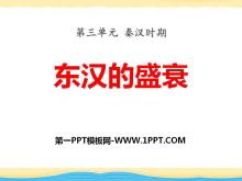 《东汉的盛衰》秦汉时期PPT课件