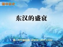 《东汉的盛衰》秦汉时期PPT课件2